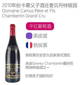 2010年份卡慕父子酒庄香贝丹特级园干红葡萄酒 Domaine Camus Père et Fils Chambertin Grand Cru  2010