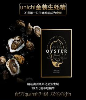 澳洲生蚝精华Unichi 牡蛎+锌男性补充体力男性活力