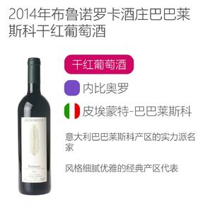 2014年布鲁诺罗卡酒庄巴巴莱斯科干红葡萄酒Bruno Rocca Barbaresco DOCG 2014