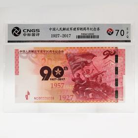 【中国印钞造币】中国人民解放军建军90周年纪念券封装评级版(MS70)
