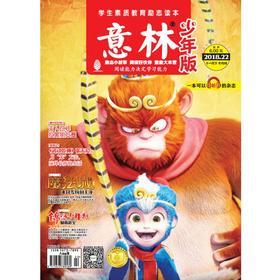 意林少年版 2018年第22期(十一月下 半月刊)少儿书籍杂志期刊 逐梦少年易烊千玺,优质偶像初长成
