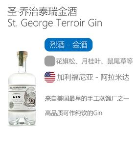 圣·乔治泰瑞金酒(750mL)St. George Terroir Gin