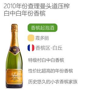 2010年份查理曼头道压榨白中白年份香槟 Guy Charlemagne Cuvee Charlemagne Vintage Champagne