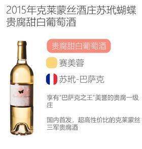 2015年克莱蒙丝酒庄苏玳蝴蝶贵腐甜白葡萄酒(2支套装)  Chateau ClimensPapillon de Sauternes 2015
