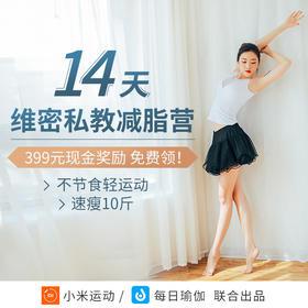 米动14天减脂瑜伽塑形训练营【维密私教亲授】
