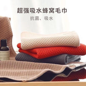 【抗菌 出口日本】纯棉蜂窝毛巾浴巾套装 拒绝细菌感染 1秒吸水 3秒瞬吸享受沐浴 颜色可备注