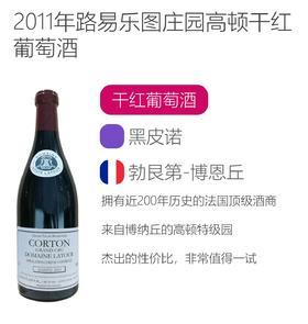 2011年路易乐图庄园高顿干红葡萄酒 Domaine Louis Latour Corton Grand Cru 2011