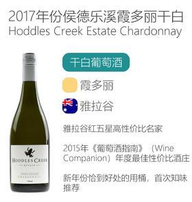 2017年侯德乐溪霞多丽干白葡萄酒Hoddles Creek Estate Chardonnay 2017