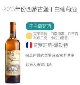 2013年份西蒙古堡干白葡萄酒 Château Simone Blanc  2013