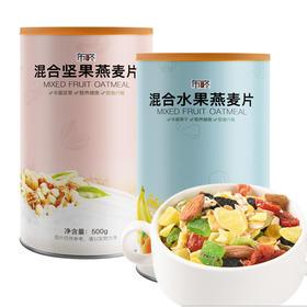 布咚│【混合水果坚果麦片】早上代餐饱腹  低温烘焙 超好吃 美味营养 2罐超值装 随意搭配