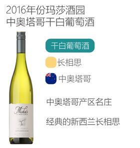 "2016年 玛莎庄园""星辰""长相思白葡萄酒 Misha's Vineyard ""The Starlet"" Sauvignon Blanc 2016"