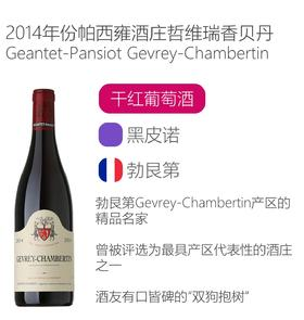2014年份帕西雍酒庄热夫雷香贝丹红葡萄酒 Geantet-Pansiot Gevrey-Chambertin AOC 2014