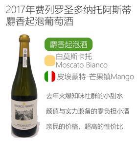 2017年费列罗圣多纳托阿斯蒂麝香起泡葡萄酒 Federico Ferrero Sorì Gala Moscato d'Asti 2017