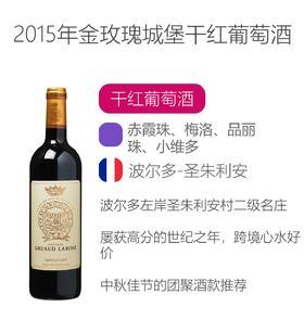2015年金玫瑰城堡干红葡萄酒  Chateau Gruaud Larose 2015