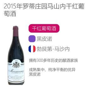 2015年罗蒂庄园马沙内干红葡萄酒 Domaine Joseph Roty Marsannay 2015