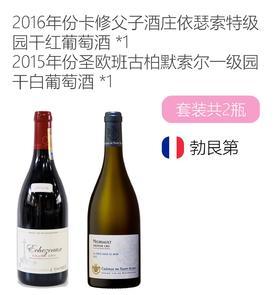 (共2瓶)2016年雅克·卡修父子酒庄依瑟索特级园干红葡萄酒1瓶+2015年圣欧班城堡默尔索一级园干白葡萄酒1瓶