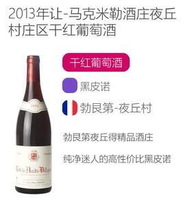 2013年让-马克米勒酒庄尼伊村庄区干红葡萄酒 Domaine Jean-Marc Millot Cote de Nuits Village