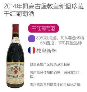 2014年佩高古堡教皇新堡珍藏干红葡萄酒 Domaine Pegau Chateauneuf du Pape Cuvée Reservée 2014