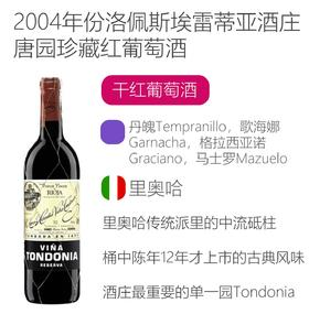 2004年洛佩斯埃雷蒂亚酒庄唐园珍藏干红葡萄酒 R. Lopez de Heredia Vina Tondonia Tinto Reserva