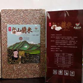 「东方」山兰米5斤装-江边乡江边营村贫困户的山兰米 年后发货