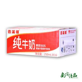 香满楼 常温纯牛奶 16盒/箱 (250ml/盒)