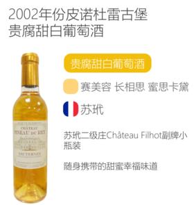 2002年份皮诺杜雷古堡贵腐甜白葡萄酒 Chateau Pineau du Rey Sauternes AOC Blanc 2002
