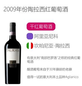 2009年陶拉西红葡萄酒 Feudi di San Gregorio Taurasi 2009