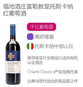 2014年份福地酒庄富勒教堂托斯卡纳干红葡萄酒 Fontodi Flaccianello della Pieve IGT Colli Toscana Centrale Biodynamic
