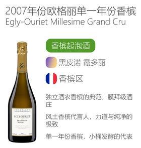 2007年份欧格丽单一年份香槟  Egly-Ouriet Grand Cru Millesime 2007