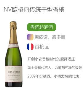 NV欧格丽传统干型香槟 Egly-Ouriet Brut Tradition Grand Cru NV