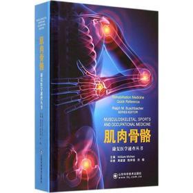 康复医学速查丛书——肌肉骨骼 山东科技出版社
