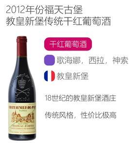 2012年份福天古堡教皇新堡传统干红葡萄酒 Chateau Fortia Chateauneuf-du-Pape Rouge Traditon 2012