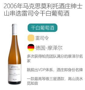 2006年马克思莫利托酒庄绅士山串选雷司令干白葡萄酒(三星)Markus Molitor Niedermenniger Herrenberg Auslese*** Dry Riesling