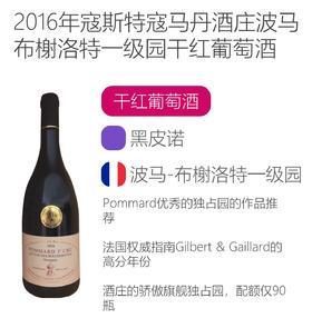 2016年寇斯特·考马丹酒庄 玻玛布谢洛特一级园干红葡萄酒Domaine Coste Caumartin Pommard 1er Cru le clos des boucherottes 2016