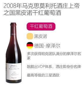 2008年马克思莫利托酒庄上帝之国黑皮诺干红葡萄酒(三星) Markus Molitor Graacher Himmelreich*** Pinot Noir  2008