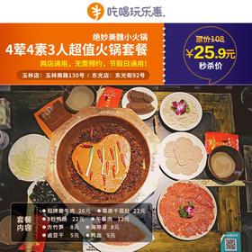 仅25.9元抢购4荤4素3人超值火锅套餐!两店通用,无需预约,节假日通用!
