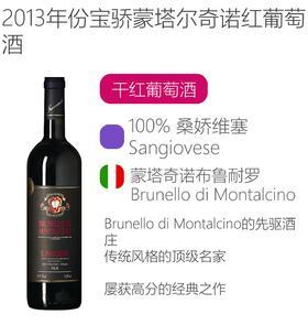 2013年份宝骄蒙塔尔奇诺红葡萄酒 Il Poggione Brunello di Montalcino DOCG