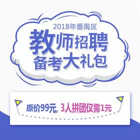 2019年番禺教师招聘备考大礼包
