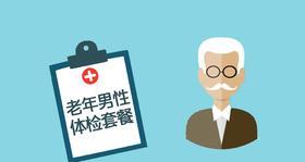 老年男性体检套餐  贵州省第二人民医院提供