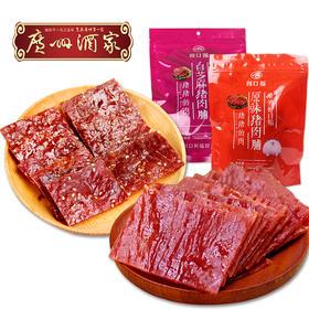 广州酒家 肉脯组合装 休闲零食零嘴小吃熟食猪肉干180g*2