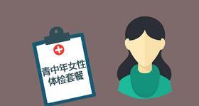 青中年女性套餐  贵州省第二人民医院提供