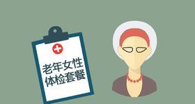 老年女性体检套餐  贵州省第二人民医院提供