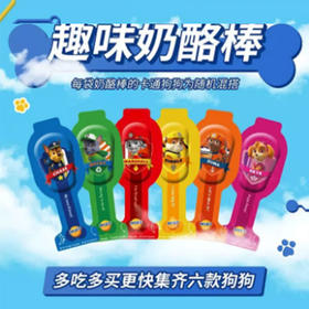 妙可蓝多IP款儿童奶酪棒丨专为儿童研发 高钙好吸收 | 500g/袋【严选X乳品茶饮】