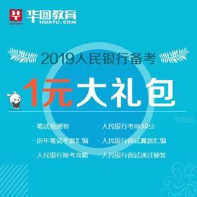2019中国人民银行招聘1元礼包
