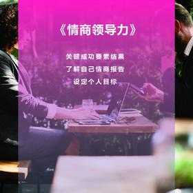 【买一送一】《情商领导力》【凯洛格2020公开课】