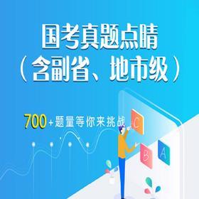 5年国考真题点睛班(2014-2018年)