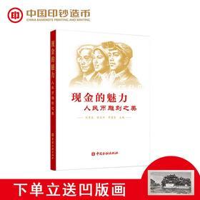 【最新出版】现金的魅力—人民币雕刻之美(下单即送凹版画)