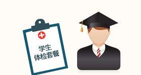 学生体检套餐  贵州省第二人民医院提供