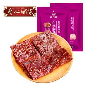 广州酒家 白芝麻猪肉脯2袋 肉类零食小吃熟食猪肉干独立小包