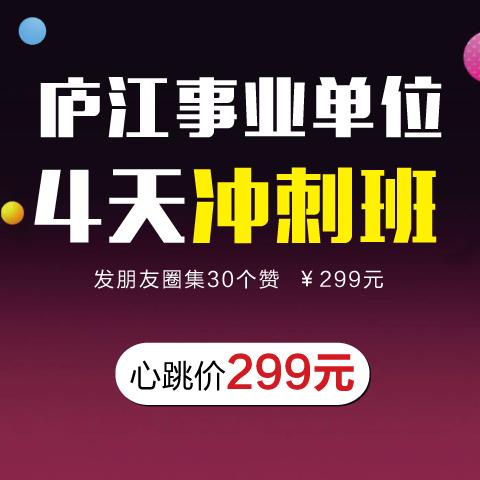 庐江事业单位考前4天冲刺班  点赞30只需299